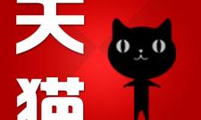 天猫商城入住办理天猫2014年度招商资质细则变更公示通知
